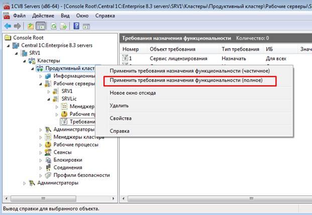 Сервер лицензий 1с установка 1с установка com коннектора