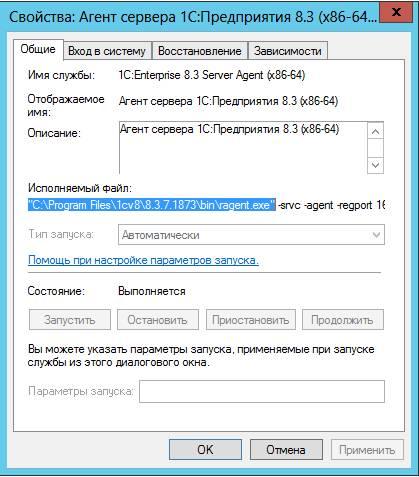 Запускаемый файл не существует обновление 1с установка microsoft sql и 1с